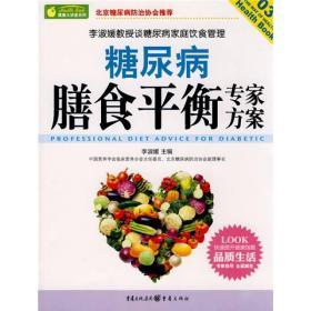 健康大讲堂系列:糖尿病膳食平衡专家方案