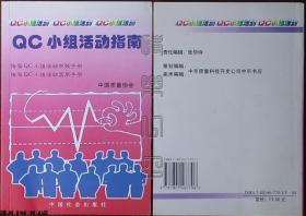 QC小组活动指南☆
