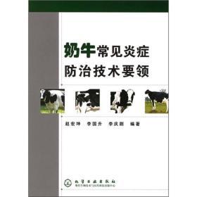 奶牛常见炎症防治技术要领