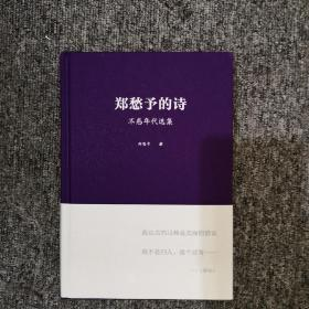【签名本】郑愁予亲笔签名《郑愁予的诗:不惑年代选集》,布面精装,当代诗歌界最有古典美的诗人