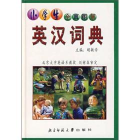 小学生全真图解英汉词典