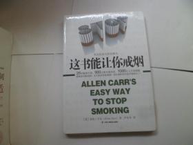 这书能让你戒烟【未开封】