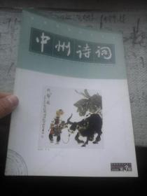 中州诗词2009年第3期
