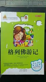 格列佛游记(彩图学生版)
