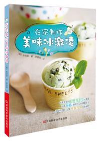 9787534951619在家制作美味冰激凌