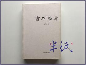 书谷隅考 2011年初版
