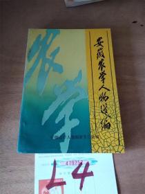 安徽农学人物选编 [封面题签 张恺帆]0.99元