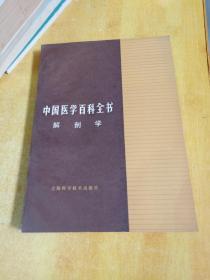 中国医学百科全书...解剖学