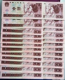 第四套人民币纸币1元一元壹元壹圆不连号共11张·1996年版