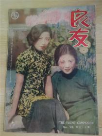 良友画报   8开  1933年出版   大量照片  有抗日内容
