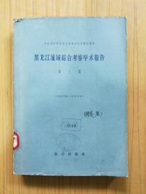 黑龙江流域综合考察学术报告 第三集