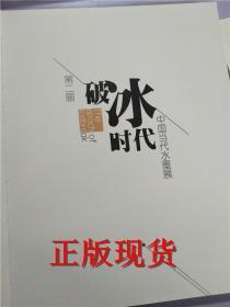 正版现货!第二届破冰时代 中国当代水墨展【实拍】