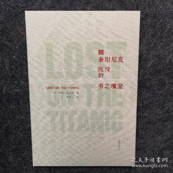 【签名本】【英】罗勃·谢泼德亲笔签名《随泰坦尼克沉没的书之瑰宝》,布面精装,一版一印