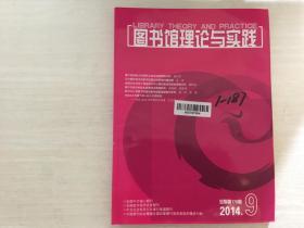 图书馆理论与实践2014.9总第179期