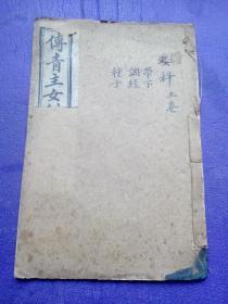 品佳:线装石印《傅青主先生女科书》卷上一册,光绪25年上海图书集成书局铅印