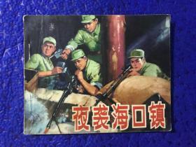 文革 连环画 【夜袭海口镇】