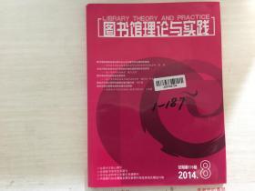 图书馆理论与实践2014.8总第178期