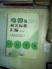 电梯及相关标准汇编(第二版)