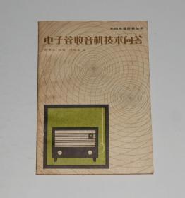 电子管收音机技术问答  1981年