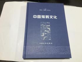 中国殡葬文化 精装