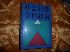 社会科学学科辞典