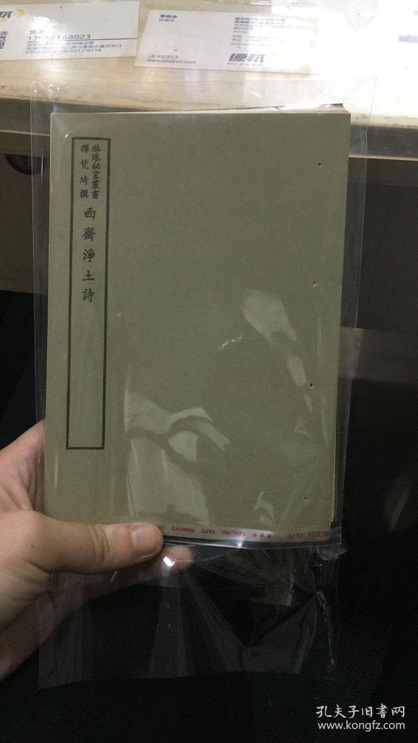 百部丛书集成:《西齐净土诗》 艺文印书馆印行影印 未装订 不缺页