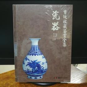 古玩收藏鉴赏全集:瓷器