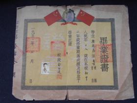 1950年7月【南京市立第三中学,毕业证书】早期毛主席像