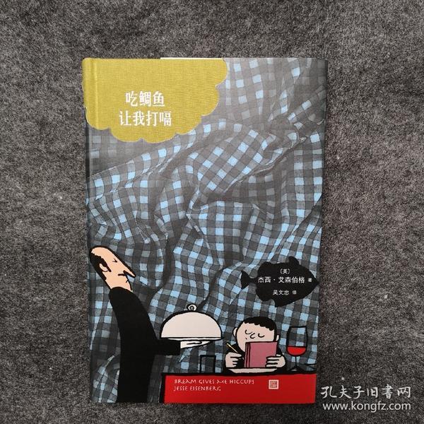 【签名本】好莱坞著名演员杰西·艾森伯格亲笔签名《吃鲷鱼让我打嗝》,同名美剧拍摄中,杰西倾情为中国读者作序,随书附赠杰西写真明信片一张