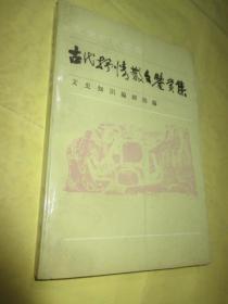 古代抒情散文鉴赏集(文史知识文库)【32开】