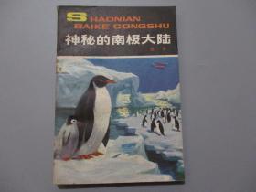 神秘的南极大陆(少年百科丛书)