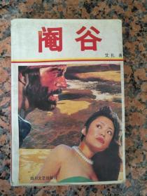 3005、阉谷,四川文艺出版社,1996年1月1版1印、371页,规格32开,9品。