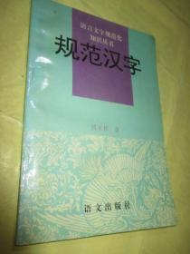 语言文字规范化知识丛书--规范汉字【32开】