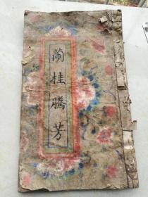 手抄本,兰桂胜芳,书法十分漂亮。