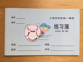上海市学校统一簿册 练习簿 K102
