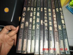 世界性文学名著大系(小说篇,英文卷)珠宝的魅力、意大利的情人、等11本合售(正版)