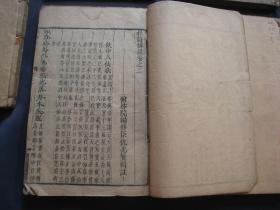杜诗详注 线装本存十四册  清康熙年间大文堂刻本  缺第一卷和附录下卷