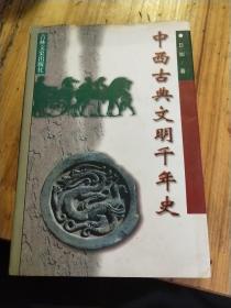 中西古典文明千年史