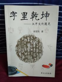 字里乾坤   汉字文化随笔