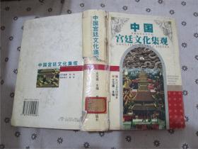 中国宫廷文化集观(精)