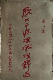 中华民国三十六年春大风堂初版 《张大千临摹敦煌莫高窟壁画》第一集;总13张,具有极高收藏价值,难得的完整版本
