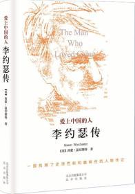 爱上中国的人:李约瑟传