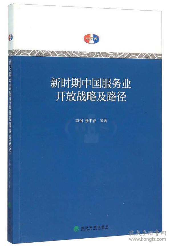 新时期中国服务业开放战略及路径