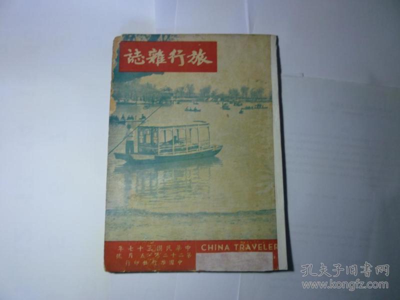 旅行杂志 民国37年 第二十二卷.五月号..风光旑旎的台北..阿里山..长安颂..兰州四月风光..等..如图..