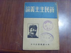 1949年4月南通再版  华中新华书店《新民主主义论》毛泽东,封面毛像