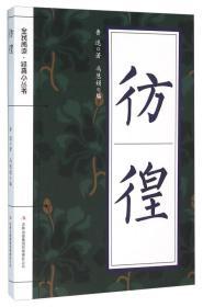D-全民阅读·经典小丛书--彷徨