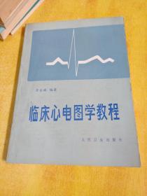 临床心电图学教程