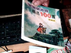 宝宝学古诗精选100首【彩绘本】 前皮被划破 已粘       QQ3