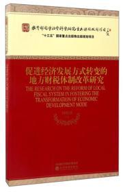9787514174540促进经济发展方式转变的地方财税体制改革研究
