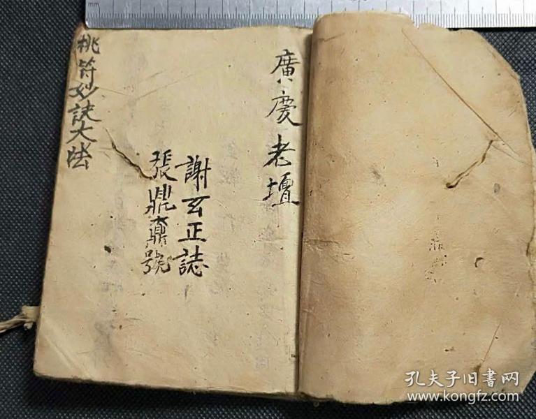 一本道教总坛的符咒书,小开本。售原本